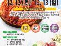 한인회주최 12월 13일 K트로트 대회