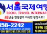 ✅☎ 한국행 델타항공 티켓 Sale $1956부터 ☎(770)458-2242*서울국제여행사*☎ ✅