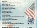 미국비자문제, 이민페티션문제, 거절된비자, 체류신분, 자유왕래문제 해결