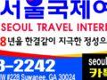 ✅☎한국행 델타항공 티켓 Sale $1956부터✅☎ (770)458-2242*서울국제여행사*