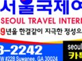 ✅☎ 한국행 델타항공 티켓 Sale $1956부터 ☎(770)458-2242*서울국제여행사*✅